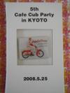 2008cafe_pin_b